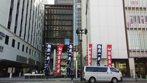 2013.12.22 大阪新歌舞伎座.jpg