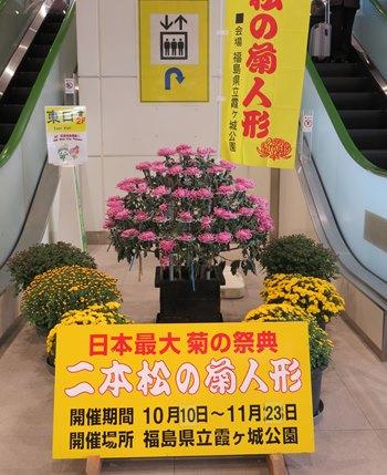 2016.11.4 郡山駅 4.JPG