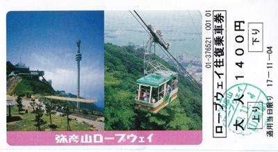2017.11.4 弥彦山 13.JPG