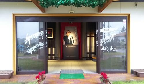2017.11.4 遠藤実実唱館5.JPG