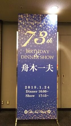 2018.1.24 ディナー2.JPG