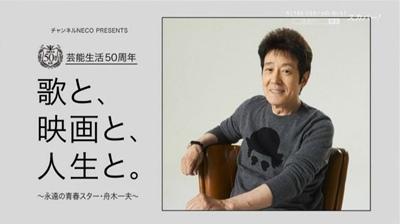 50周年 (3).JPG