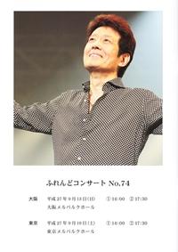 ふれコンNO74 (2).jpg