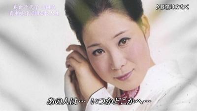 島倉千代子5.JPG