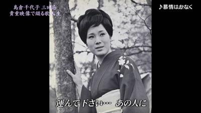 島倉千代子8.JPG