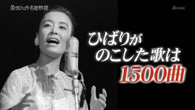 美空ひばり (2).JPG