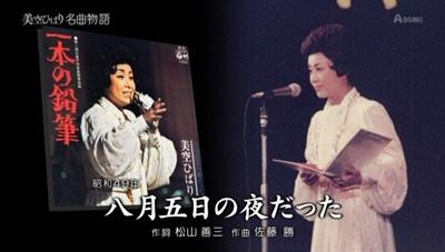 美空ひばり (28).JPG