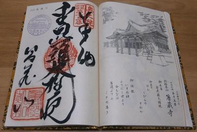 15.箸蔵寺.JPG