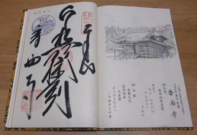 19.香西寺.JPG