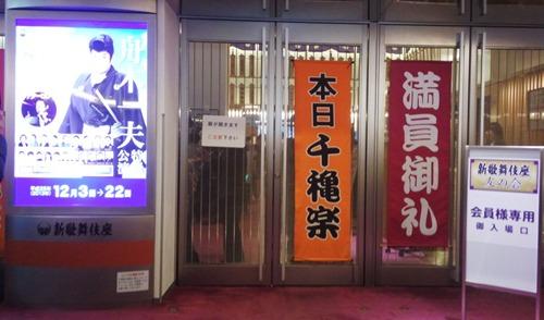 2013.12.22 大阪新歌舞伎座 (2).jpg