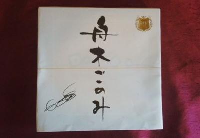 2013.6.20 舟木ごよみ.jpg
