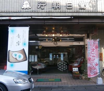 2015.1.4 お饅頭 (1).JPG