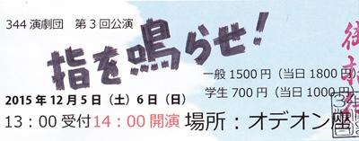 2015.12.5 脇町18.jpg