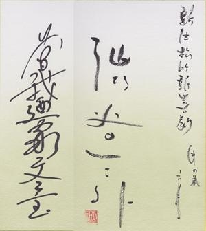 2015.2.20 花の風来坊 (5).jpg