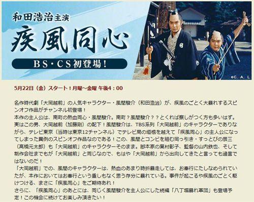 2015.6.1 時代劇3.jpg