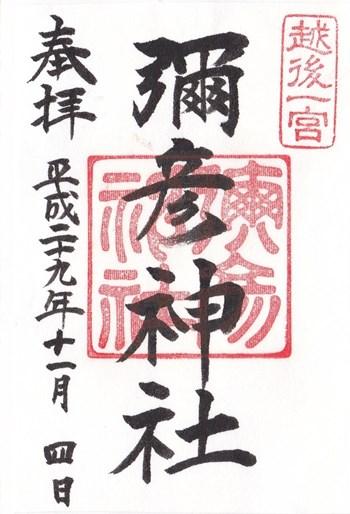 2017.11.4 弥彦神社18.JPG