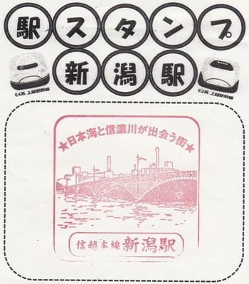 2017.11.5 上越新幹線1.JPG