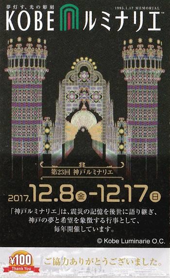 2017.12.15 ルミナリエ11.JPG