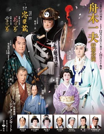 2017.12.2 新橋演舞場1.JPG