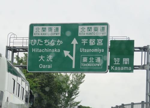 2017.5.10 茨城2.JPG