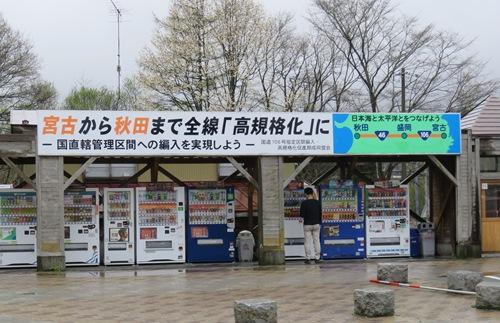 2017.5.15 岩手山SA2.JPG