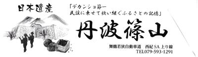 2017.5.23 西紀SA1.JPG