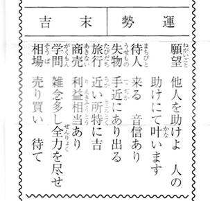 2018.1.1 おみくじ2.JPG