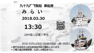 2018.3.30 海賊船.JPG