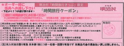 2018.7.9 明治村 19.JPG