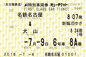 2018.7.9 明治村3.JPG