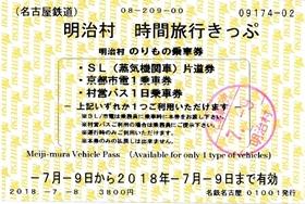 2018.7.9 明治村4.JPG