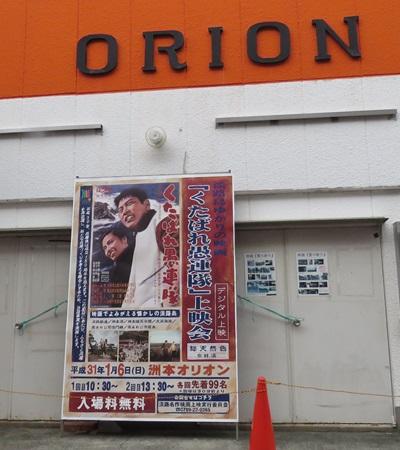 2019.1.6 洲本オリオン3.JPG