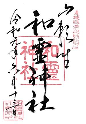 2019.6.13 和霊神社.JPG