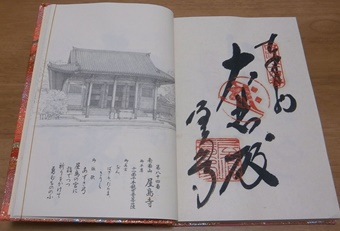 84.屋島寺.JPG