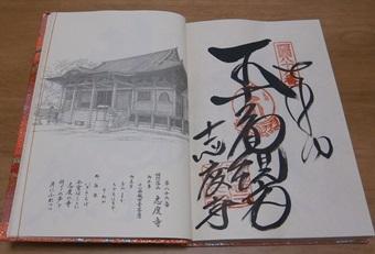 86.志度寺.JPG