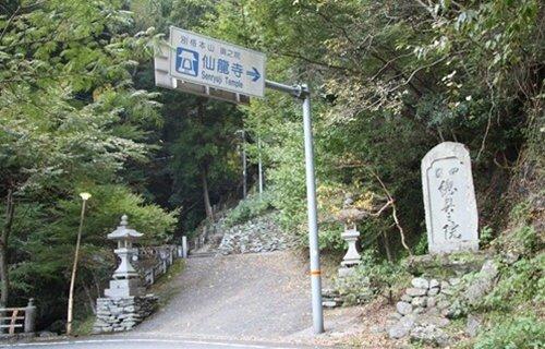 仙龍寺 参道.JPG