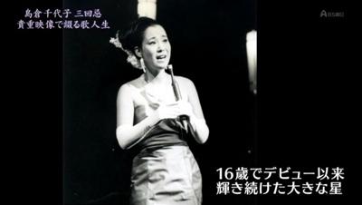 島倉千代子2.JPG