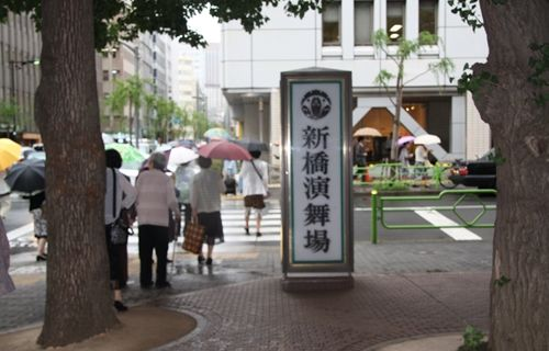 新橋演舞場 (2).JPG