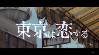 東京は恋する (7).JPG