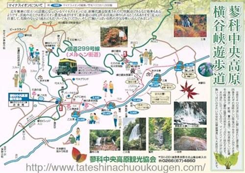 横谷峡遊歩道.jpg