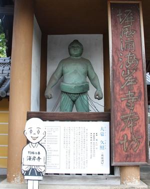 海岸寺 (1).jpg