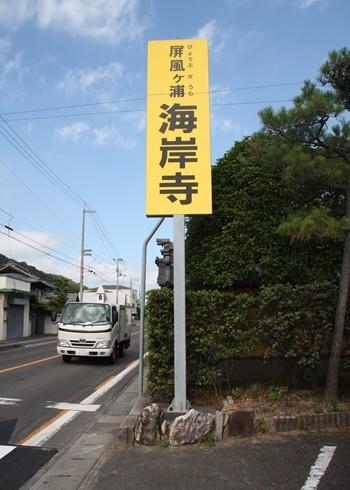 海岸寺 (6).JPG