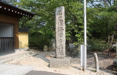 海岸寺奥の院 石柱.JPG