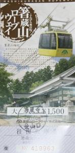 箸蔵寺 ロープウェイ (2).jpg