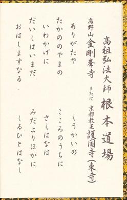 金剛峰寺2.jpg